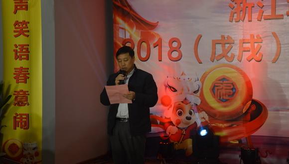 雄鸡渐渐伴岁隐,玉狗旺旺迎春来 集团举办2018(戊戌)年新春团拜会