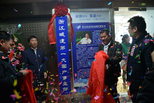 浙江城建第一大客户事业部成立