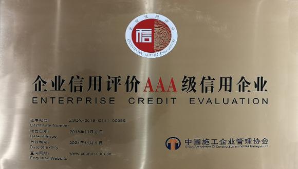 浙江城建荣获国家级企业信用评价AAA级信用企业