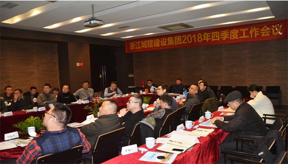 浙江城建召开2018年第四季度工作会议
