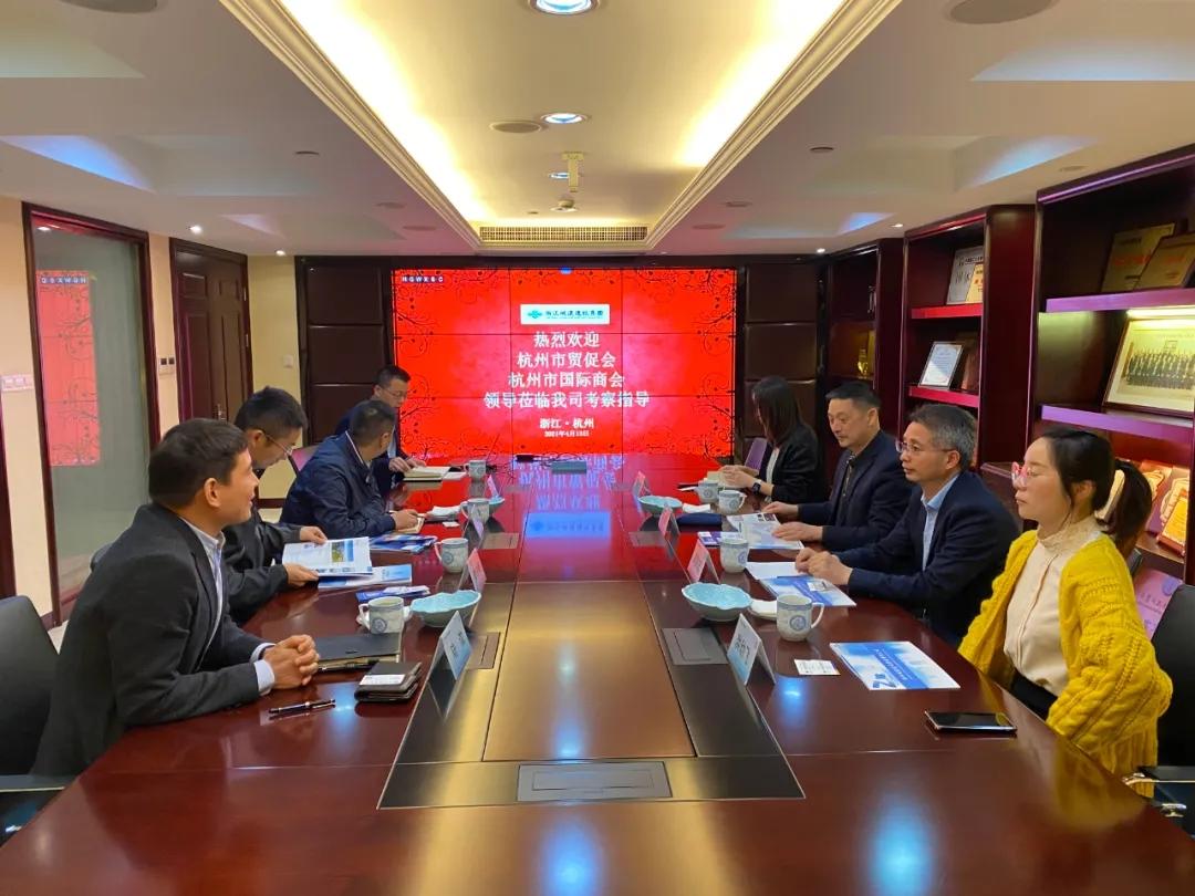 【城建新闻】杭州市贸促会、国际商会莅临城建考察指导